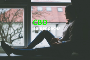 CBD за депресия
