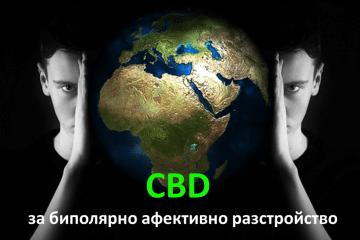 CBD за биполярно афективно разстройство